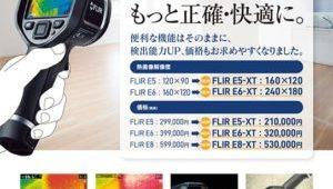 進化したサーモグラフィカメラ「FLIR Exシリーズ」
