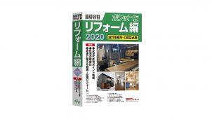 新刊『積算資料ポケット版リフォーム編2020』