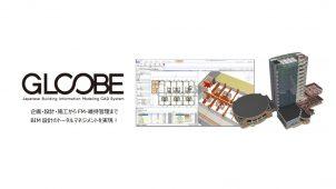 福井コンピュータアーキテクト、最新BIM「GLOOBE2020」発売