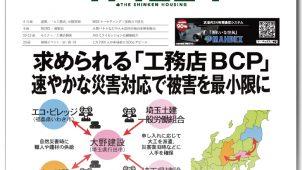 【新建ハウジングちょっと読み・10月20日号】求められる「工務店BCP」 速やかな災害対応で被害を最小限に