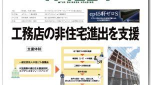 【新建ハウジングちょっと読み・10月30日号】工務店の非住宅進出を支援ーリヴ
