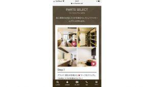 Lib Work、「お気に入り」施工事例からマイホームプランを作るサイト