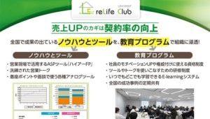 優秀な営業担当を育てる教育ネットワーク「リライフクラブ」