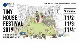 東京ビエンナーレ2020プレイベント、タイニーハウス展示会を11月に開催
