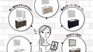 アイカ工業、洗面化粧台をウェブで設計・アレンジ プランニングサービス開始