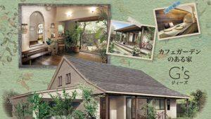 トリプル省エネの家「GABHAUS」入会セミナーを開催