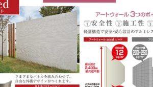軽量構造で安心設計の「アートウォールseed」
