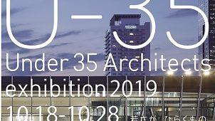 35歳以下の若手建築家による建築の展覧会2019、大阪で10月に開催