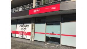 ケイアイスター不動産、愛知・春日井に営業所を新設