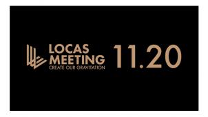 11/20住宅業界実務者によるアカデミー「LOCAS MEETING」開催!【PR】