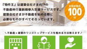 建築会社のための不動産仲介業新規参入支援サービス「物件王」