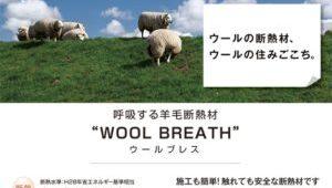 結露から住まい守る羊毛断熱材「ウールブレス」