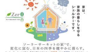 """""""住みごこち""""という無形の価値を届ける「ソーラーサーキットの家」"""