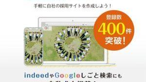 登録数400件突破、SUMUS「採用サイト無料作成キャンペーン」実施中