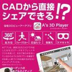 デジタルネイティブ世代の家づくりを応援する住宅3Dビューアーアプリ