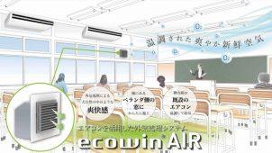 快適温度・湿度の新鮮空気を給気する教室用外気処理システム
