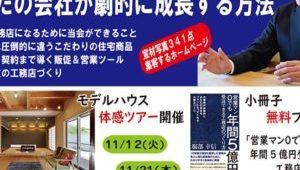 加盟金0円、月5万円で工務店の成長を支援する「ウッドラボホーム」