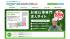 ガーデンメーカー、初期・掲載費用0円の職人求人サイト
