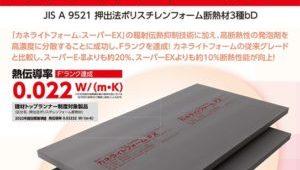 熱伝導率0.022を達成した高性能断熱材「カネライトフォームFX」