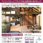 1000万円台からかなえるひのきの家 「サイエンスホーム」事業説明会を開催