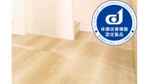 LIXIL住研、菌やカビ分解する床材「清潔すこやかフロア」が体調改善機器に認定