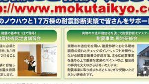 """耐震診断・補強の""""実務""""をサポートする全国ネットワーク"""