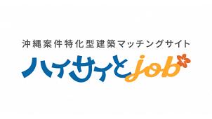 沖縄案件特化型建築マッチングサイト、11月1日から案件を募集開始