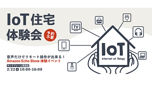 サンリフォーム、IoT住宅体験イベントを西宮店で開催