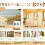 「木」の断熱材と高性能木製窓でつくる『木の家』