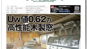 【新建ハウジング最新号をちょっと読み】<br/>Uw値0.62の 高性能木製窓‐レインボーオーシャンビュー(香川)