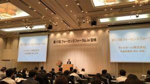 第17回フォーセンスフォーラムを宮崎県で開催