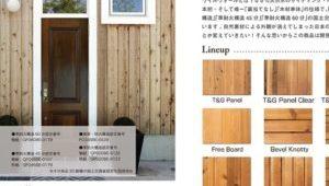 準耐火構造認定を取得した100%天然木の外壁材