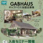 トリプル省エネの家「GABHAUS」