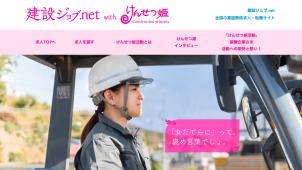「けんせつ姫」協同企画の求人情報サイトがオープン