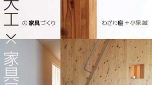 デザイナー・大工・家具屋による「大工の家具づくり×家具屋の家づくり」展開催