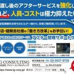 工務店・建築会社の「働き方改革」を支援する「アフター管理サポートサービス」