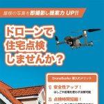 ドローンで屋根の写真を即撮影、屋根点検アプリ