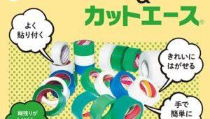 手で簡単に切れて、よく貼り付き、きれいにはがせる養生テープ