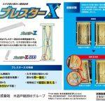 せん断耐力7.7kN/m、たすき掛け筋かいの座屈を抑える補強金物