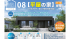 遊建築設計社、家づくり提案ツールに「平屋モダン」追加