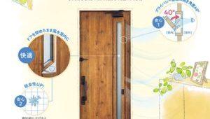 そよ風の心地よさをプラスした断熱玄関ドア