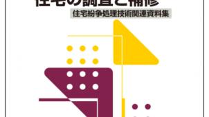 2018年度『住宅の調査と補修』CD-ROM版が発売