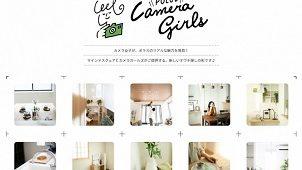 中央住宅、カメラ女子がモデルハウスや周辺施設を紹介するコラボページ開設