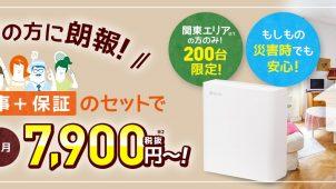 TEPCOホームテック、「蓄電池エネカリ」提供開始 限定200台キャンペーン