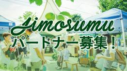 jimosumuパートナー募集