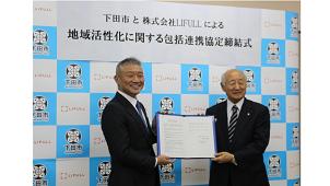 LIFULL、静岡県下田市と地域活性化連携協定を締結 空き家等を利活用