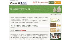 木耐協、「81-00木造住宅」の耐震化に関するHPを開設