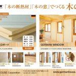 ドイツ生まれの「木の断熱材」と「木の窓」でつくる『木の家』