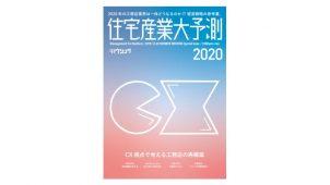 【新刊】CX視点で考える工務店の再構築   住宅産業大予測2020