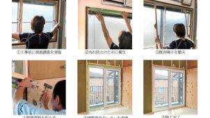 ナイス、既存窓枠を残したまま1時間で断熱窓にリフォーム